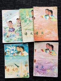 十年制小学语文课本