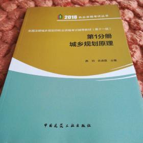 全国注册城乡规划师职业资格考试辅导教材(第十一版) 第1分册 城乡规划原理