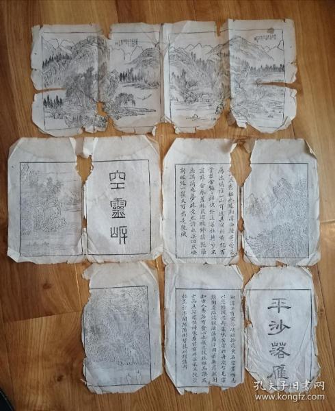 清代殘畫頁幾張,含悟薌亭畫稿