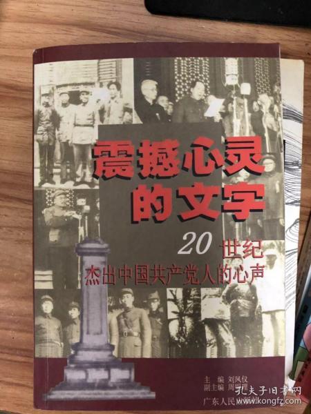 震撼心灵的文字:20世纪杰出中国共产党人的心声