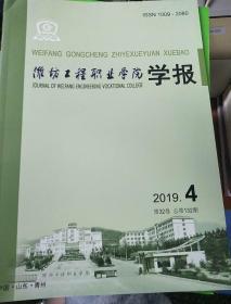 潍坊工程职业学院学报2019年4期