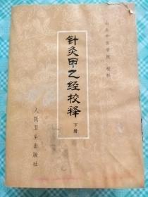 针灸甲乙经校释(上,下)