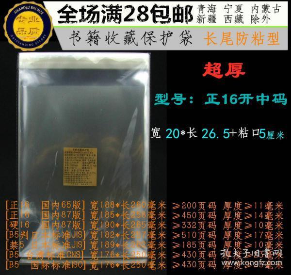 正16開中碼20*26.5+5cm*50個書籍保護袋12絲雜志收藏專業護書袋