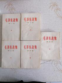 毛泽东选集(第一至第五卷)