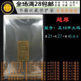 正16開大碼21*27+6cm*50個書籍保護袋12絲雜志收藏專業護書袋超厚