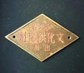 建国初期:河北省文化供应社出品铜标牌