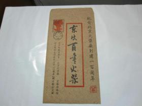 京火百年火柴-纪念北京火柴厂创建一百周年  纪念册