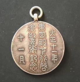 日本老银章:东宫殿下行启御警卫纪念,大正十年