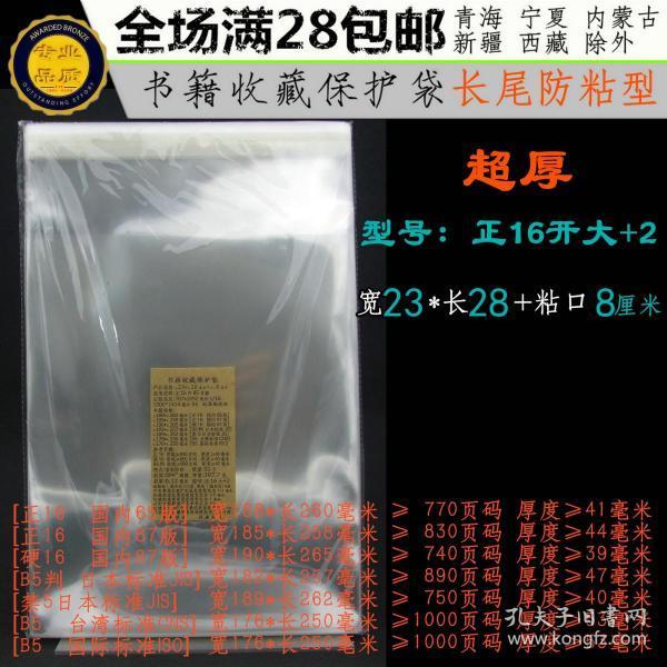 正16開大+2碼23*28+粘口8cm*50個加厚書籍保護袋12絲雜志收藏專業護