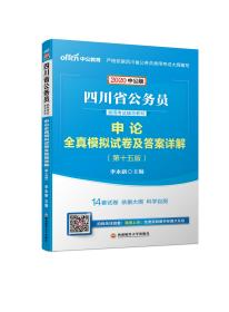 中公教育2020四川省公务员录用考试教材:申论全真模拟试卷及答案详解