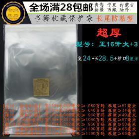 正16開大+3碼24*28.5+8cm*50個加厚書籍保護袋12絲雜志收藏專業護