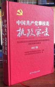 中国共产党攀枝花市执政实录.2017