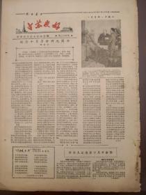 中蘇友好紀念十月革命卅九周年