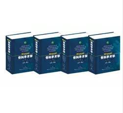 WIESEL骨科手术学  第1-4卷