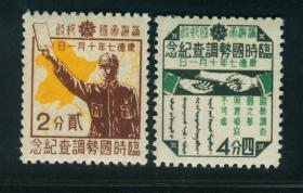 【民國郵票     1949年前民國滿洲國紀念郵票 滿紀11 臨時國勢調查全套票新票】