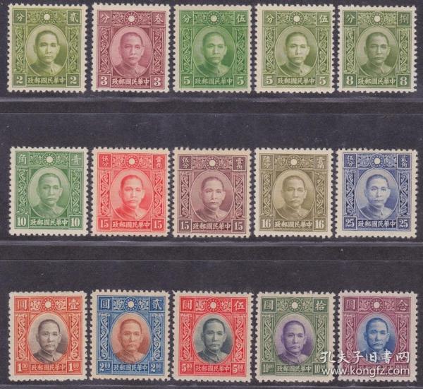 【民國郵票    1949年前民國普通郵票 民普16 香港中華二版實心全套票新票 】