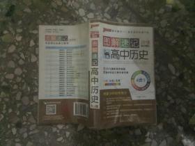 图解速记:高中历史(人教全彩版 2017第4次修订)