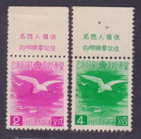 【民國郵票    1949年前民國滿洲國紀念郵票 滿紀10 皇帝訪日全套新版銘 】