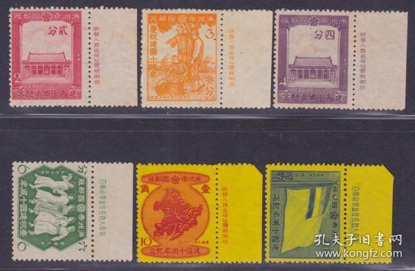 【民國郵票     1949年前民國滿洲國紀念郵票 滿紀15建國十周年全套新版銘】