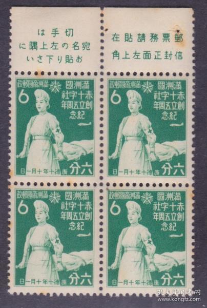 【民國郵票     1949年前民國滿洲國紀念郵票 滿紀18 赤十字全套新四方連版銘】