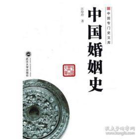 中国婚姻史(中国专门史文库 16开 全一册)