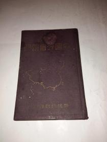 袖珍中国分省精图 (全1册)