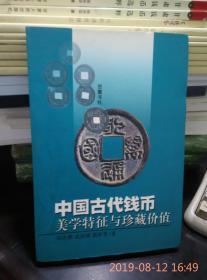 中国古代钱币美学特征与珍藏价值(签赠本)