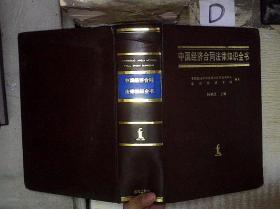 中国经济合同法律知识全书  。。