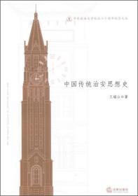 华东政法大学校庆六十周年纪念文丛:中国传统治安思想史