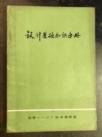 设计基础知识手册