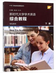 新时代大学学术英语综合教程学生用书下册 韩金龙 9787544656498