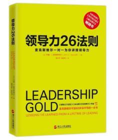 领导力26法则   9787213079429