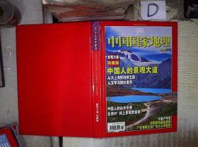 中国国家地理   2006 特刊  精装;;。