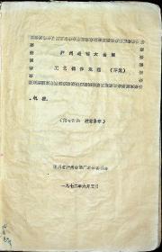 泸州老窖大曲酒工艺操作规程(草案)