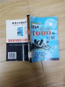 最新高考数学1000题精解