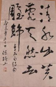 著名国画家美院教授杨德树书法原作尺寸45X70CM