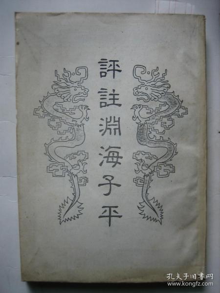 評注淵海子平 民國75年
