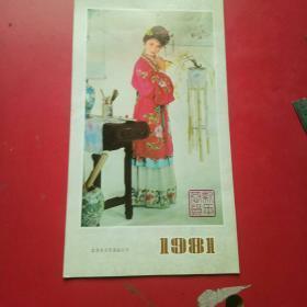 1981年小版型挂历,红楼梦12钗13张全,未使用