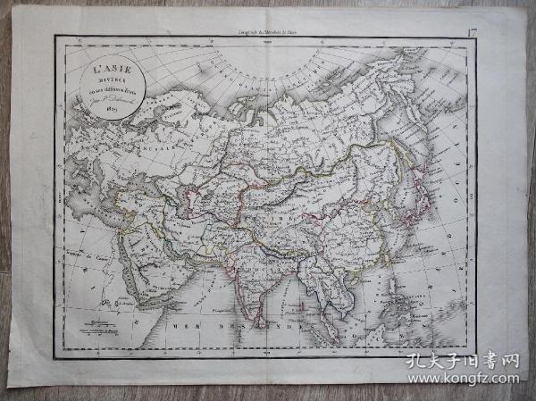 1829年法國出版的亞洲地圖,Delamarche手繪地圖,手工上色。大清版圖一覽無余。這是在大清未割讓土地之前的完整版圖。尺寸,44 X 33cm左右。