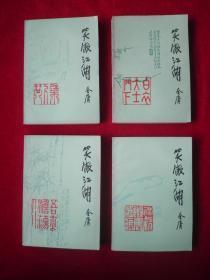 笑傲江湖 (全四册)1-4全 (1985年1版1印)