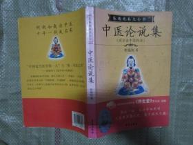 中医论说集-张锡纯养生全书-《医学衷中参西录》