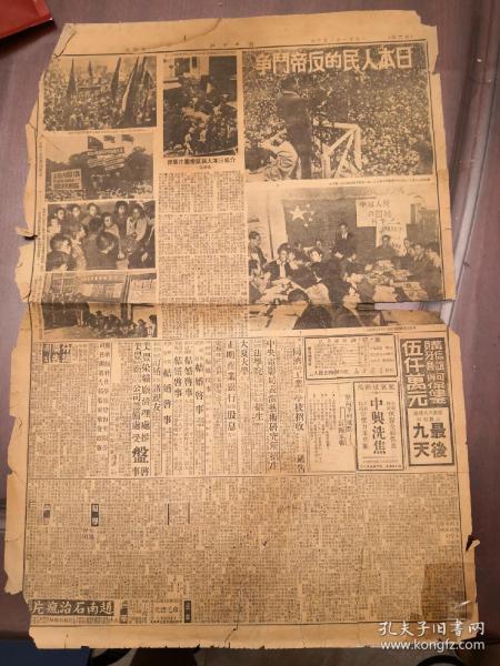 解放日報日本人民的反帝斗爭