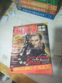 科幻世界惊奇档案 2001年第4期