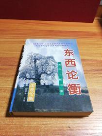 东西论衡:天平上的中国