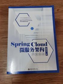 Spring Cloud 微服务架构开发实战(全新升级版)