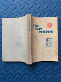中国现代散文诗选 签名本