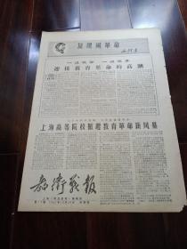 文革小报。教卫战报。第14期。1967年10月26日。