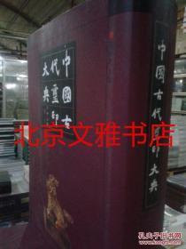 中国古代玺印大典(16开精装厚册)1版1印 正版现货