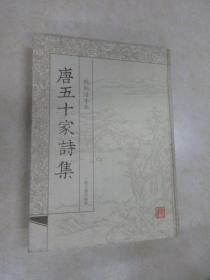 唐五十家诗集  明铜活字本  【精装】