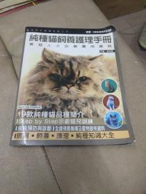 《纯种猫饲养护理手册》(养猫人士必备实用宝典)